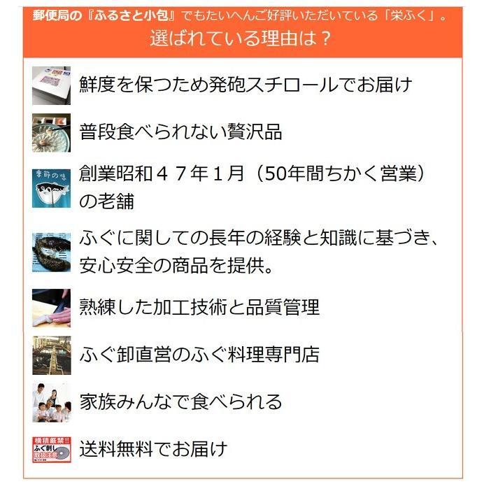 とらふぐあらセット(800g:約5人前) 送料無料 【冷蔵】|luruspot|08