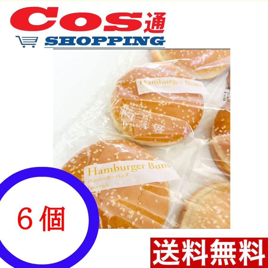 [毎週火曜日/金曜日発送]コストコ ビックバーガーバンズ ハンバーガー 6個入り 送料込み|lusc