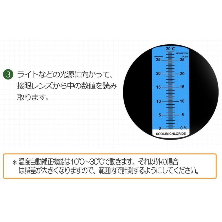食品塩分濃度計 塩計量器 海水濃度計 屈折式 健康塩分計 塩分測定器 塩分計 日本語取扱書付き ATC 温度自動補正機能 塩分濃度0-28%|lush-intl|06