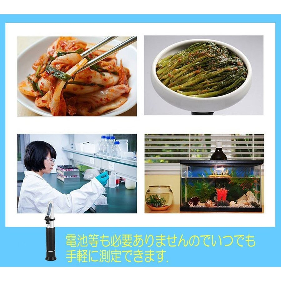 食品塩分濃度計 塩計量器 海水濃度計 屈折式 健康塩分計 塩分測定器 塩分計 日本語取扱書付き ATC 温度自動補正機能 塩分濃度0-28%|lush-intl|07