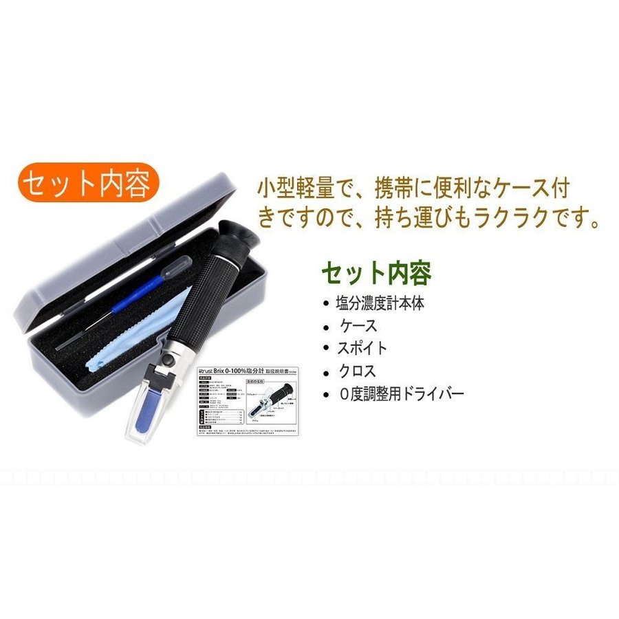 海水塩分濃度計 塩計量器 海水濃度計 屈折式 日本語マニュアル付 ATC 温度自動補正機能 塩分濃度0-100% 海水比重1.000〜1.0 lush-intl 04