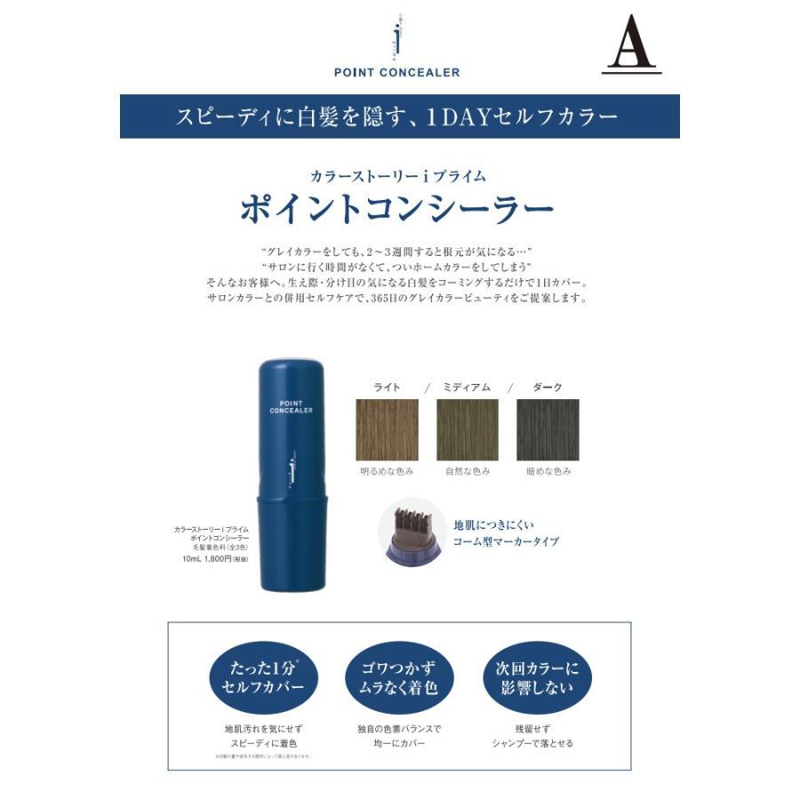 アリミノ カラーストーリーi プライム ポイントコンシーラー ダーク 10ml [ARIMINO]|lush-life|02