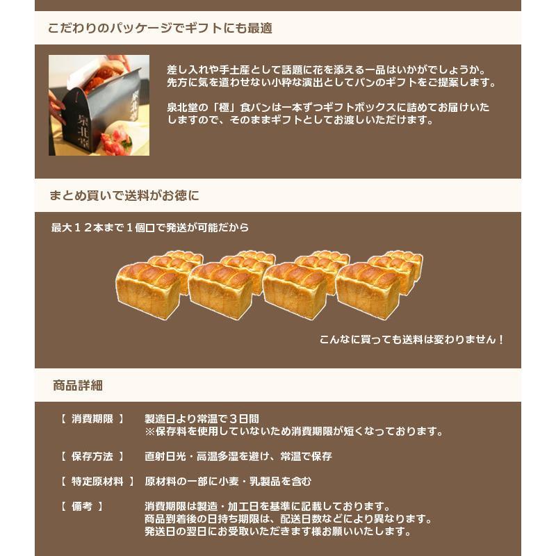 泉北堂 「極」食パン 自家製天然酵母使用 もっちり 食感を追求した 1本(2斤分)(極食パン ギフトBOX入り)焼き上がり当日に出荷【直送商品】 lush-life 05