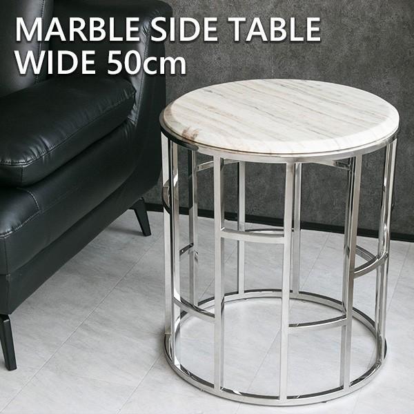 サイドテーブル 大理石 高級感 大理石柄 モダン 白 テーブル ステンレス 高級 丸 50 おしゃれ リビングテーブル コーヒーテーブル シルバー 天然大理石