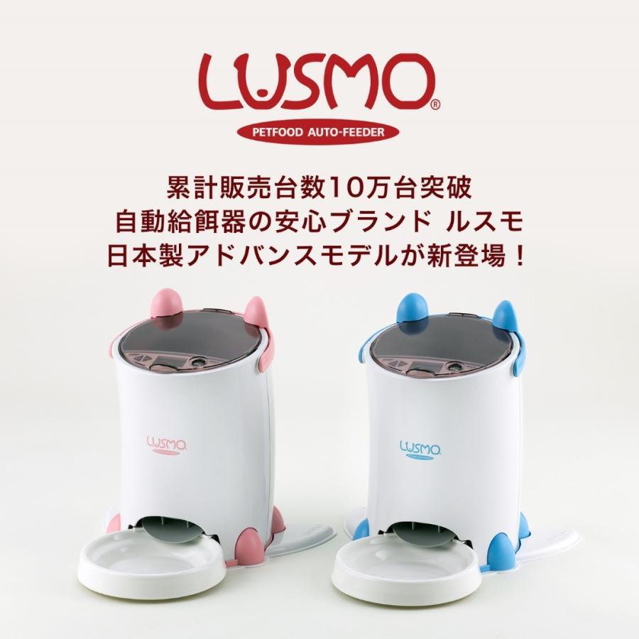 【新モデル・日本製】ルスモ ペットフード・オートフィーダ アドバンス L-AF130 自動給餌器 猫 犬 ルスモ公式|lusmo