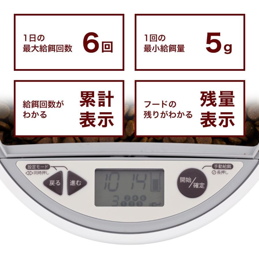 【新モデル・日本製】ルスモ ペットフード・オートフィーダ アドバンス L-AF130 自動給餌器 猫 犬 ルスモ公式|lusmo|05