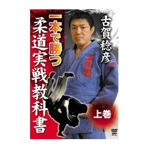 古賀稔彦 一本で勝つ柔道実戦教科書 上巻 [DVD]|lutadorfight