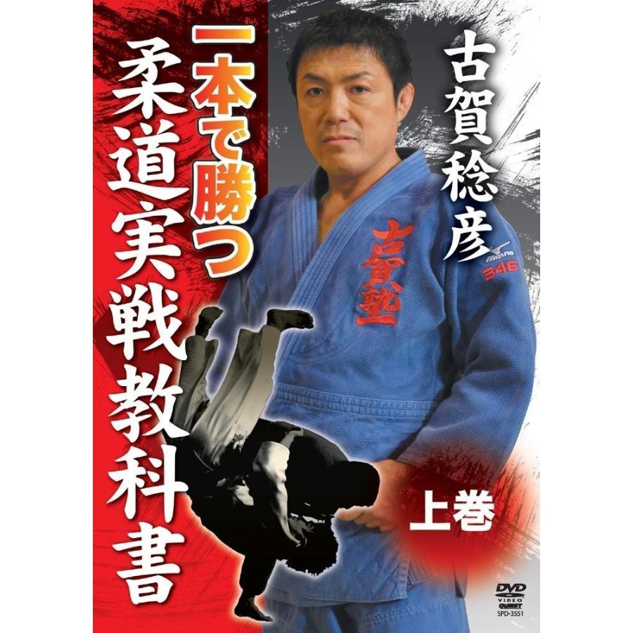 古賀稔彦 一本で勝つ柔道実戦教科書 上巻 [DVD]|lutadorfight|02