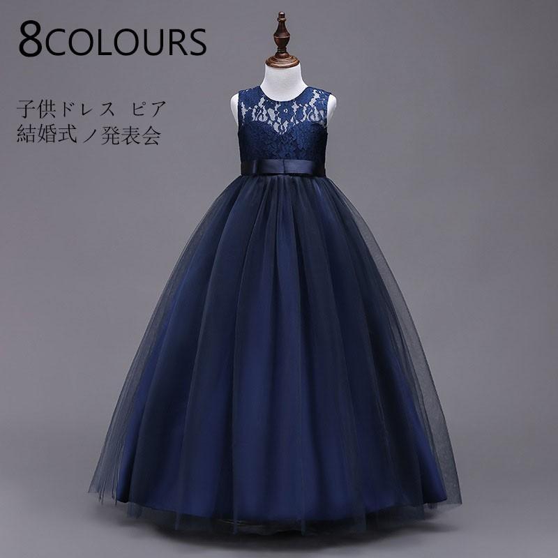 b01ac63e38ce3 子供ドレス キッズフォーマル女の子ピアノ発表会 結婚式 コンクール ...