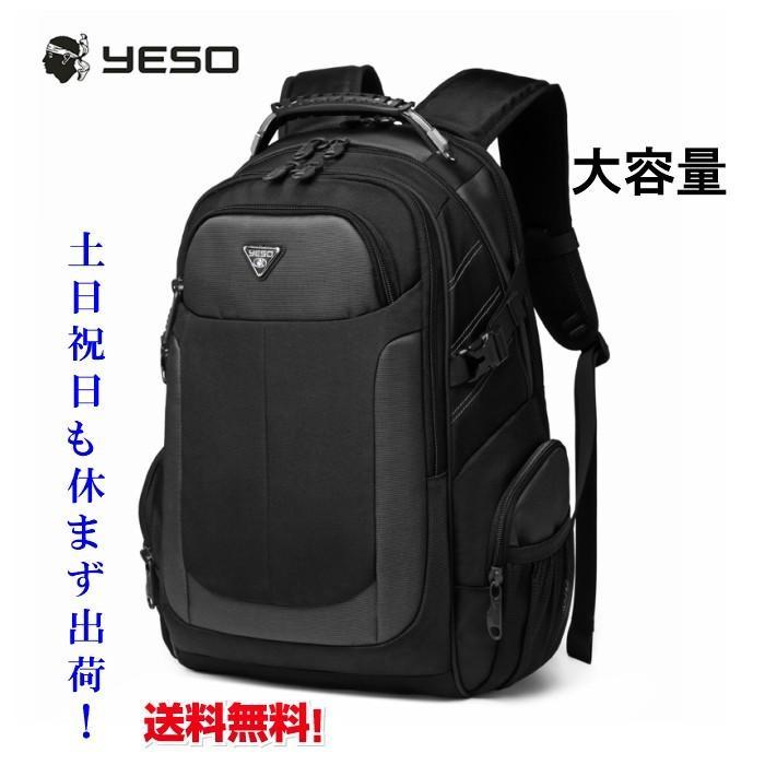 リュック  ビジネスリュック  リュックサック メンズ  デイパック  メンズバッグ 通学    通勤 旅行  防災 バッグ 大容量 黒 YESO 32L Y12060 送料無料|lwinbag