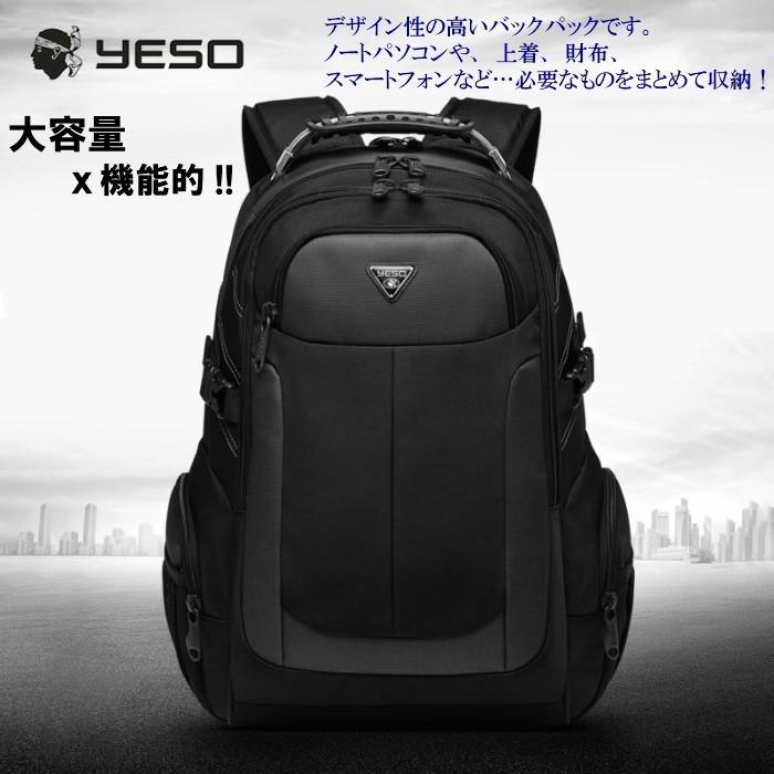 リュック  ビジネスリュック  リュックサック メンズ  デイパック  メンズバッグ 通学    通勤 旅行  防災 バッグ 大容量 黒 YESO 32L Y12060 送料無料|lwinbag|05