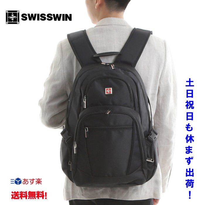 swisswin リュック swisswin   リュックサック 大容量 リュックレディース リュック メンズ  通勤 通学 アウトドア 防災バッグ 30L SW9038 送料無料 lwinbag