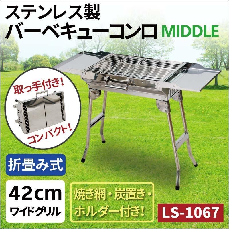 バーベキューコンロ BBQ グリル コンロ 取っ手付き 高さ:中 LS-1067 ステンレス 折り畳み式 組立不要 lysin