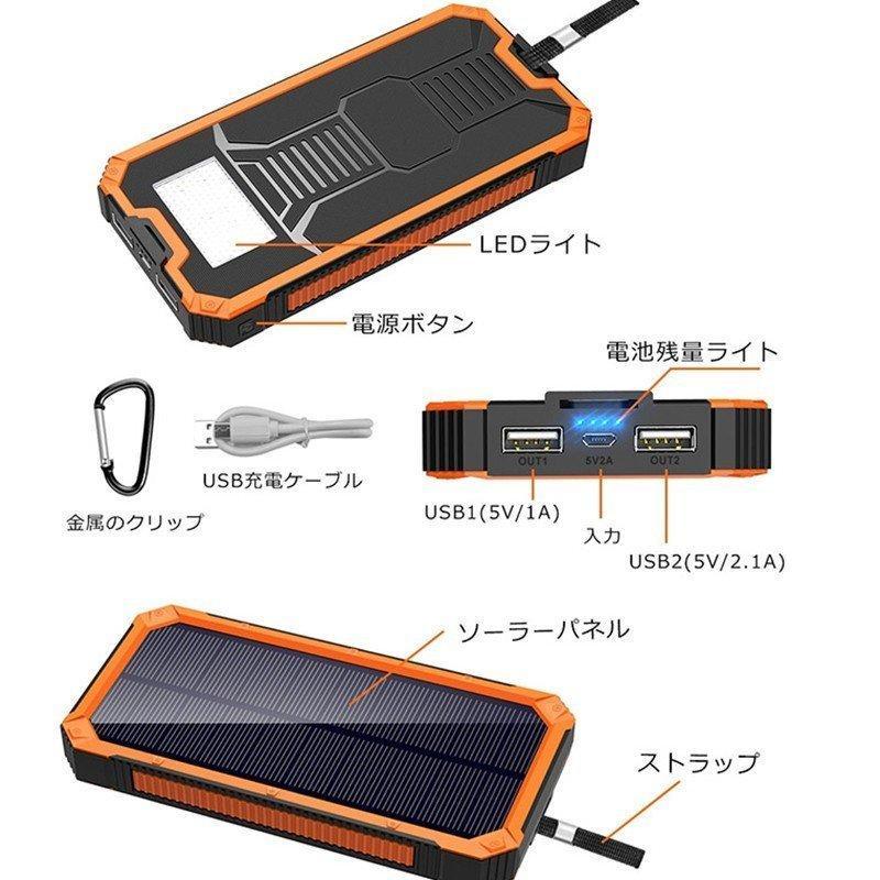 モバイルバッテリー  ソーラー モバイルバッテリー 15000mAh  大容量 ソーラーチャージャー 充電器 2USB出力ポート 災害 旅行 iPhone/Android(CDB-TYN)|lzgp|11