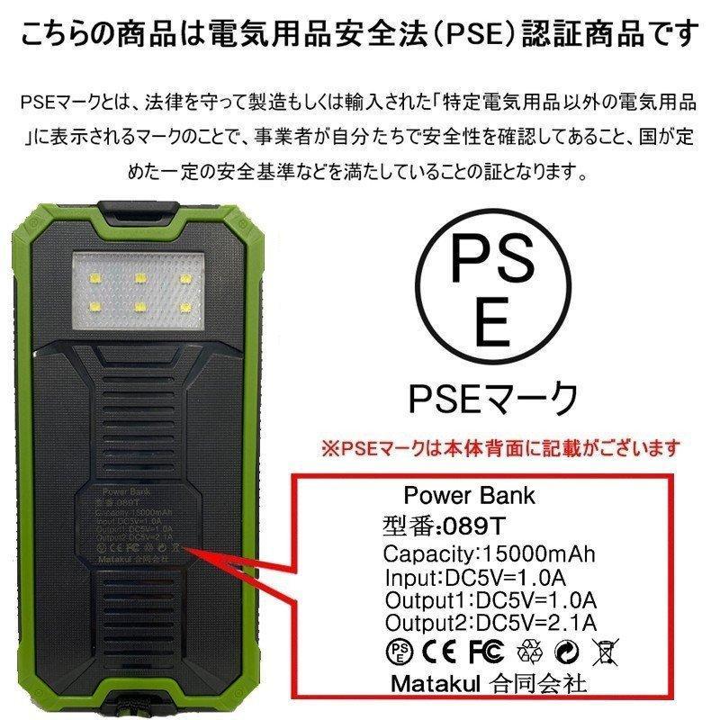 モバイルバッテリー  ソーラー モバイルバッテリー 15000mAh  大容量 ソーラーチャージャー 充電器 2USB出力ポート 災害 旅行 iPhone/Android(CDB-TYN)|lzgp|14