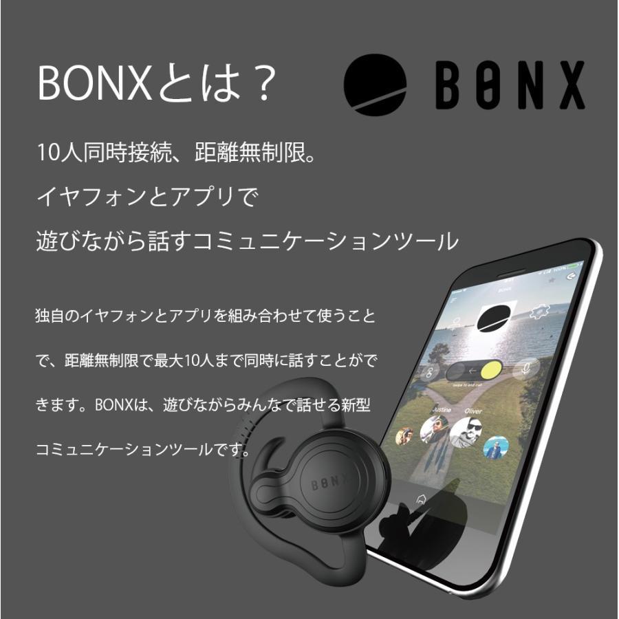 【送料無料】【2個パック】10人同時接続 距離無制限 遊びながら話せる エクストリームコミュニケーションギア BONX Grip アウトドア ヘッドセット m-and-agency 03