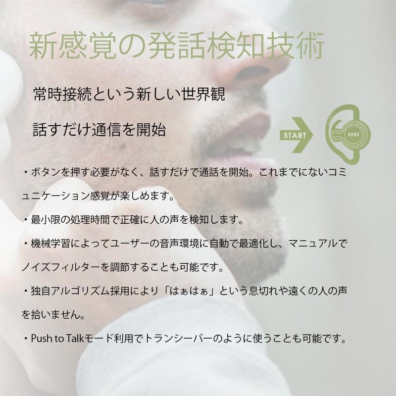 【送料無料】【2個パック】10人同時接続 距離無制限 遊びながら話せる エクストリームコミュニケーションギア BONX Grip アウトドア ヘッドセット m-and-agency 05