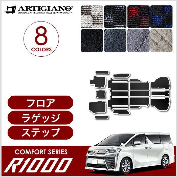 新型 30系ヴェルファイア フロアマット+ステップマット+ラゲッジマット 後期 R1000シリーズ m-artigiano2