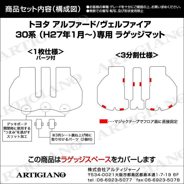 新型 30系ヴェルファイア ラゲッジマット(トランクマット) 後期 R1000シリーズ|m-artigiano2|15