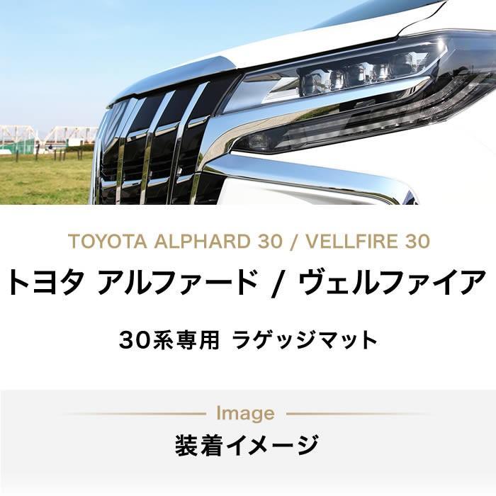 新型 30系ヴェルファイア ラゲッジマット(トランクマット) 後期 R1000シリーズ|m-artigiano2|09