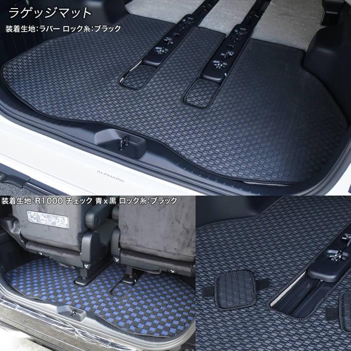 新型 30系ヴェルファイア ラゲッジマット(トランクマット) 後期 R1000シリーズ|m-artigiano2|10