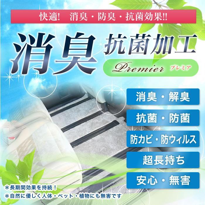 ご注文のフロアマットの消臭加工プレミアオプション|m-artigiano2