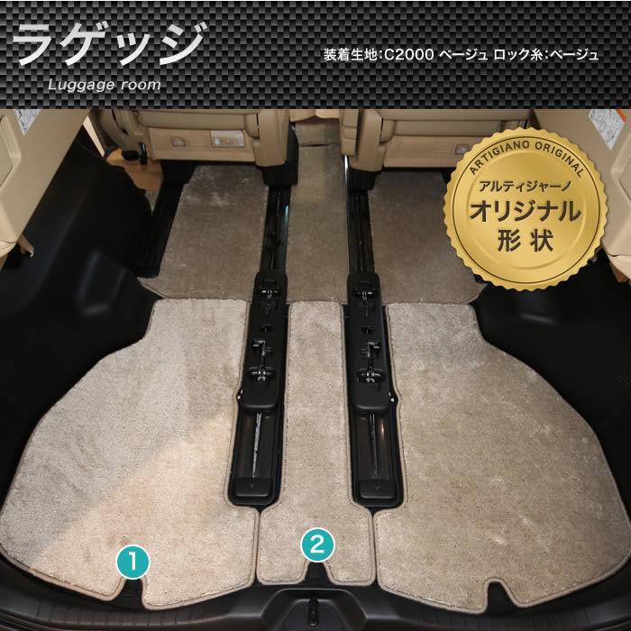 新型 30系アルファード フロアマット+ステップマット+ラゲッジマット 後期 C2000シリーズ|m-artigiano2|15