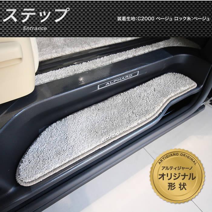 新型 30系アルファード フロアマット+ステップマット+ラゲッジマット 後期 C2000シリーズ|m-artigiano2|17
