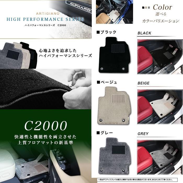 新型 30系アルファード フロアマット+ステップマット+ラゲッジマット 後期 C2000シリーズ|m-artigiano2|06