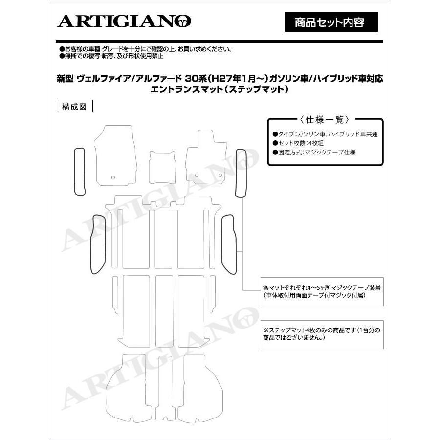 新型 30系ヴェルファイア ステップマット 後期 C2000シリーズ|m-artigiano2|11