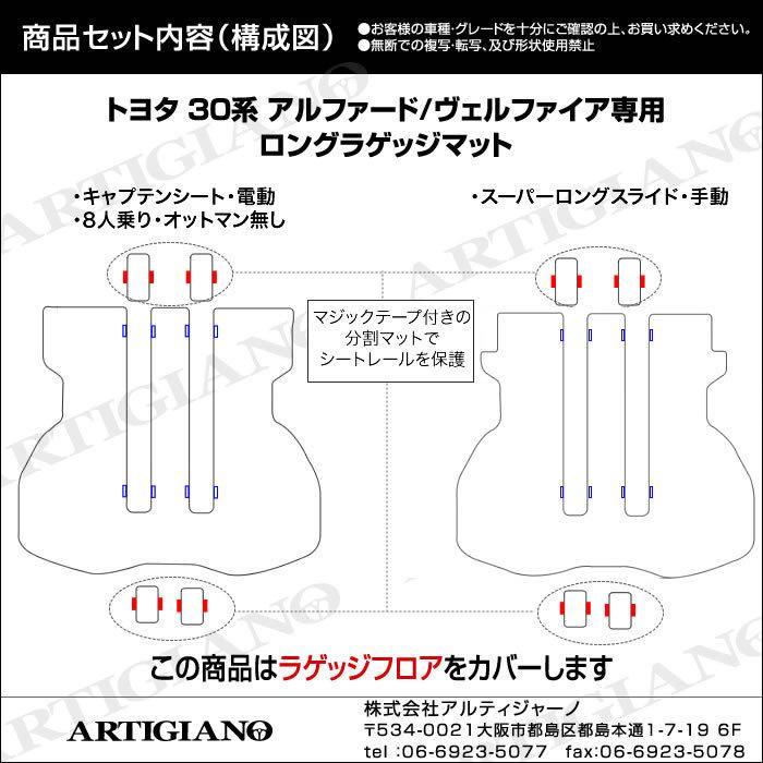 新型 30系アルファード ラゲッジマット(トランクマット) ※ロングタイプ 後期 ラバー製 ゴム 防水 撥水|m-artigiano2|16