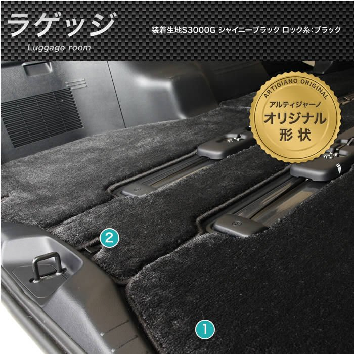 新型 30系アルファード フロアマット+ステップマット+ラゲッジマット 後期 S3000Gシリーズ|m-artigiano2|15