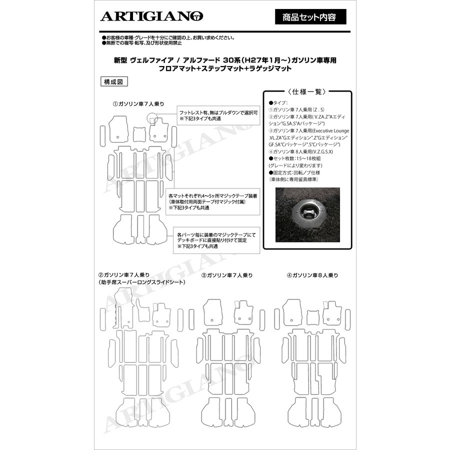 新型 30系アルファード フロアマット+ステップマット+ラゲッジマット 後期 S3000Gシリーズ|m-artigiano2|18