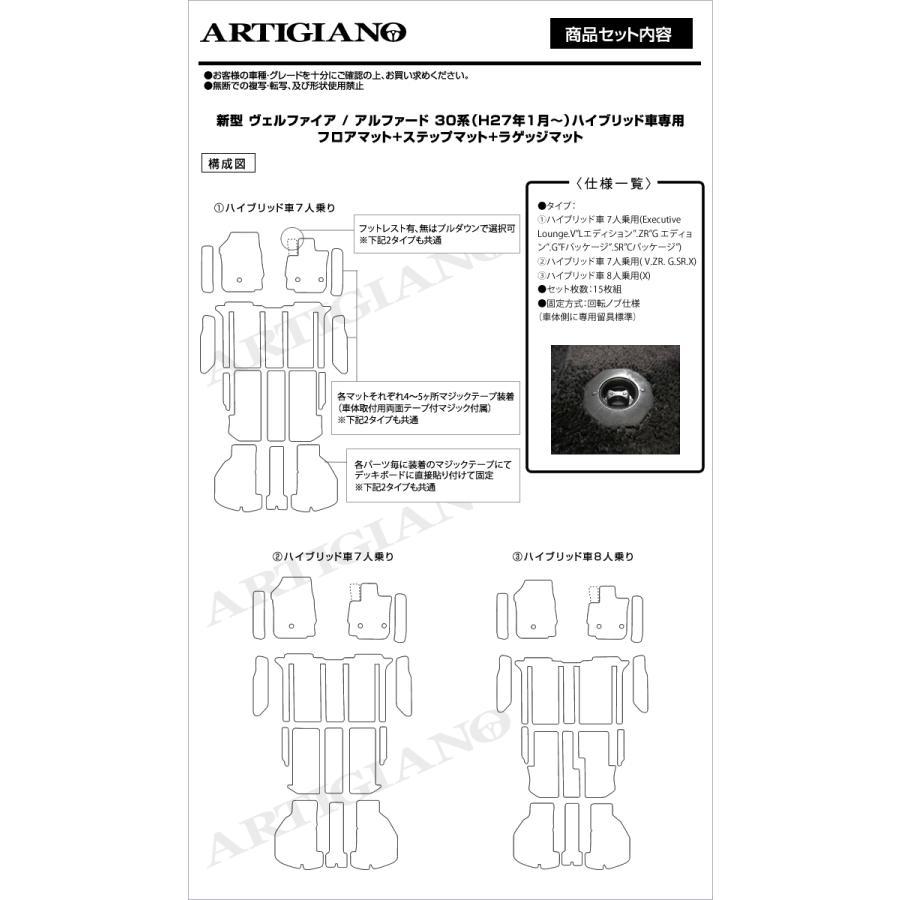 新型 30系アルファード フロアマット+ステップマット+ラゲッジマット 後期 S3000Gシリーズ|m-artigiano2|19