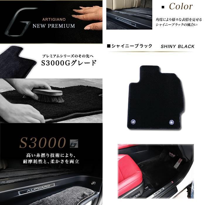 新型 30系アルファード フロアマット+ステップマット+ラゲッジマット 後期 S3000Gシリーズ|m-artigiano2|03