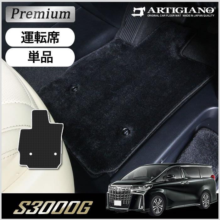 新型 30系アルファード 運転席用マット 後期 S3000Gシリーズ m-artigiano2