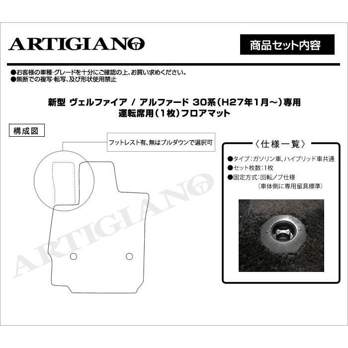 新型 30系アルファード 運転席用マット 後期 S3000Gシリーズ m-artigiano2 14
