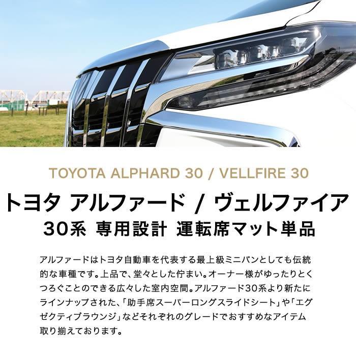 新型 30系アルファード 運転席用マット 後期 S3000Gシリーズ m-artigiano2 09