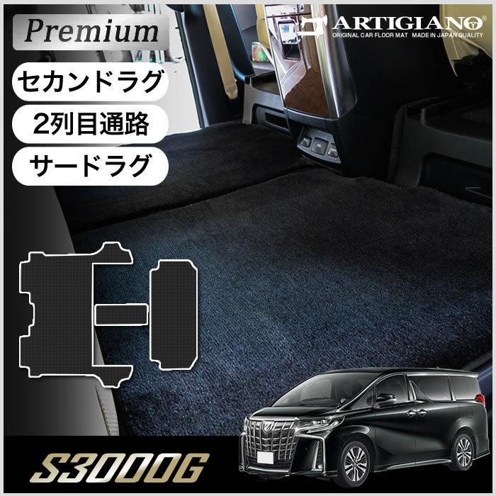 新型 30系アルファード セカンドラグマット + 2列目通路用マット + サードラグマット 7人乗用 後期 S3000Gシリーズ|m-artigiano2