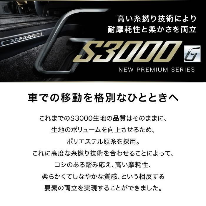 新型 30系アルファード セカンドラグマット + 2列目通路用マット + サードラグマット 7人乗用 後期 S3000Gシリーズ|m-artigiano2|02