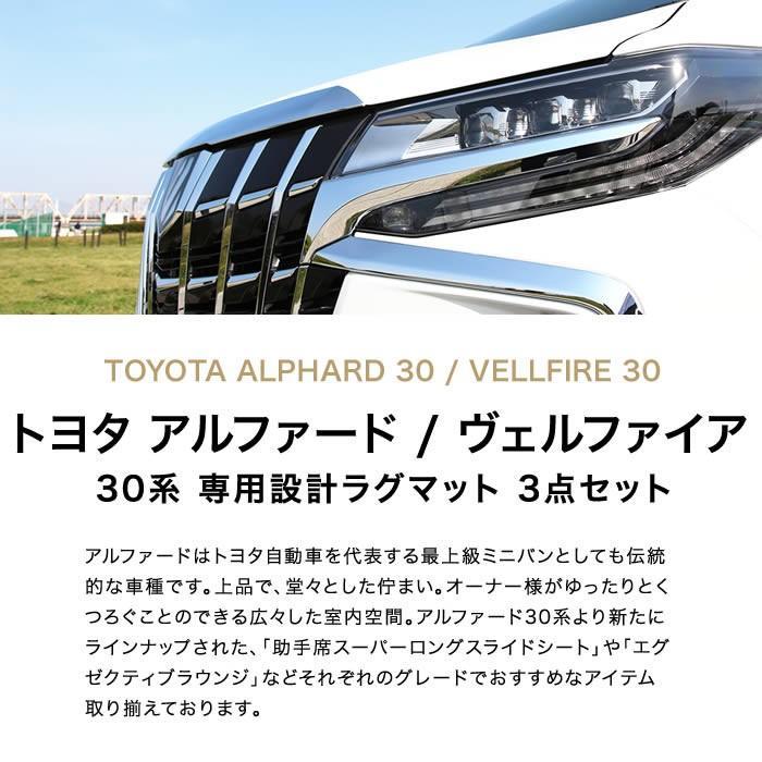 新型 30系アルファード セカンドラグマット + 2列目通路用マット + サードラグマット 7人乗用 後期 S3000Gシリーズ|m-artigiano2|09