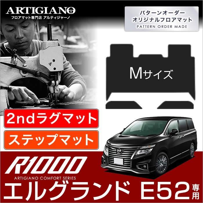 エルグランド E52 セカンドラグマット Mサイズ+ステップマット(エントランスマット) 3枚組 ('10年8月〜)  R1000|m-artigiano