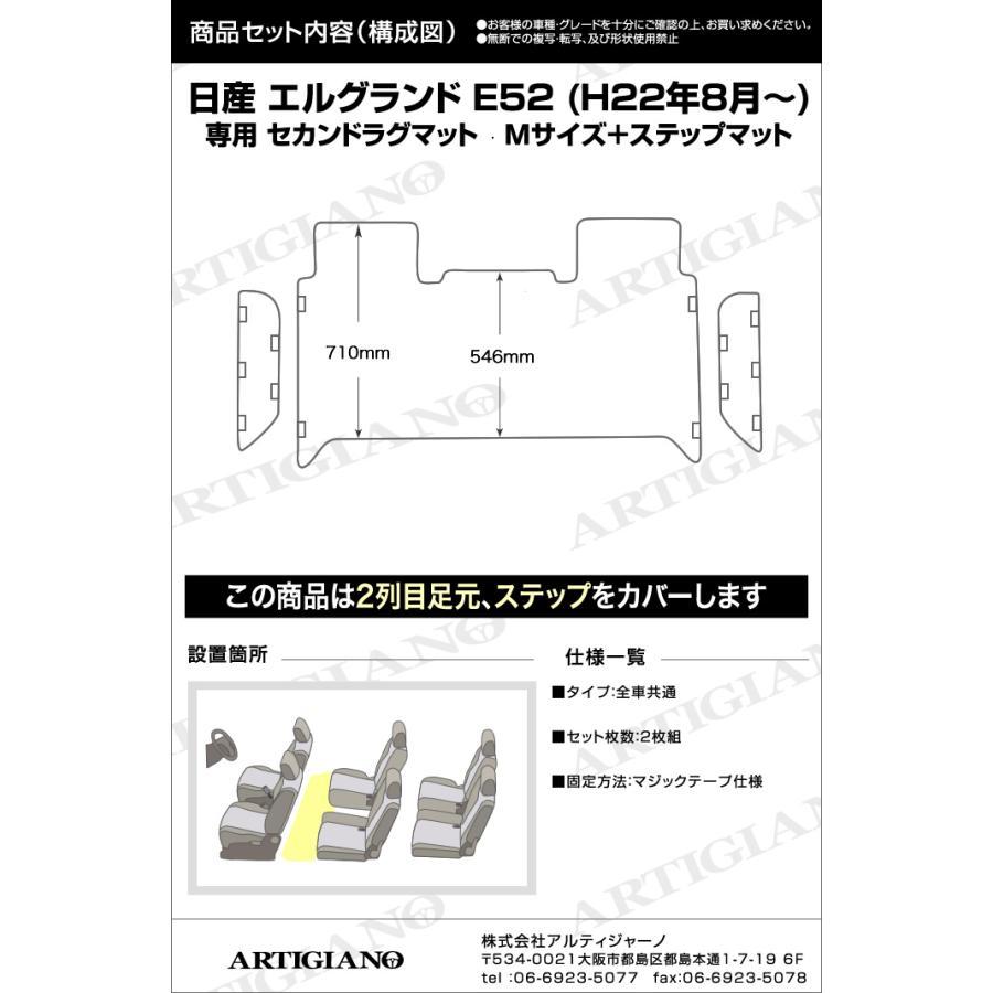 エルグランド E52 セカンドラグマット Mサイズ+ステップマット(エントランスマット) 3枚組 ('10年8月〜)  R1000|m-artigiano|05