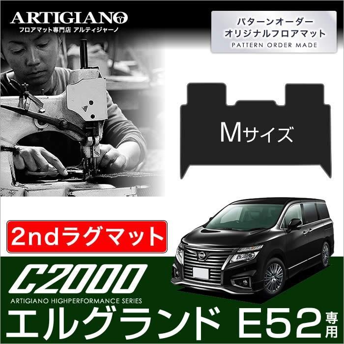 エルグランド E52 セカンドラグマット Mサイズ 1枚 ('10年8月〜)  C2000 m-artigiano