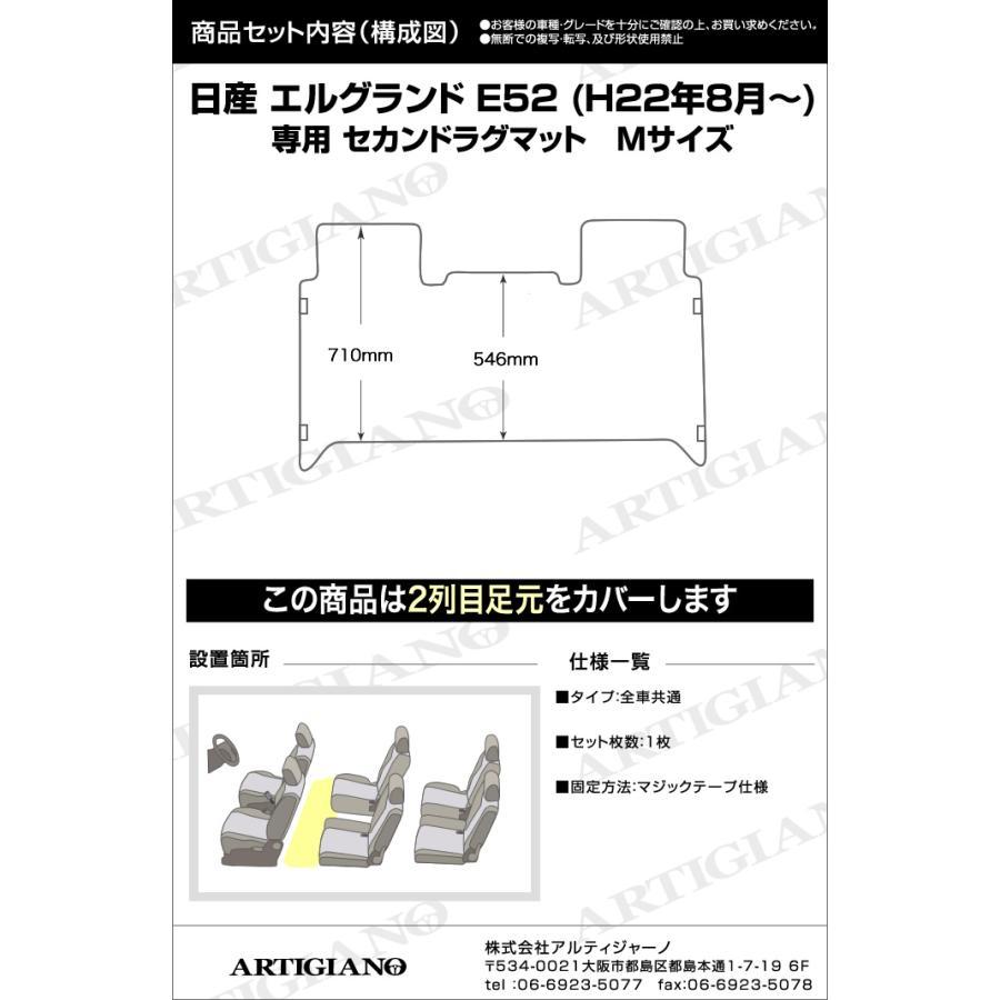 エルグランド E52 セカンドラグマット Mサイズ 1枚 ('10年8月〜)  C2000 m-artigiano 05