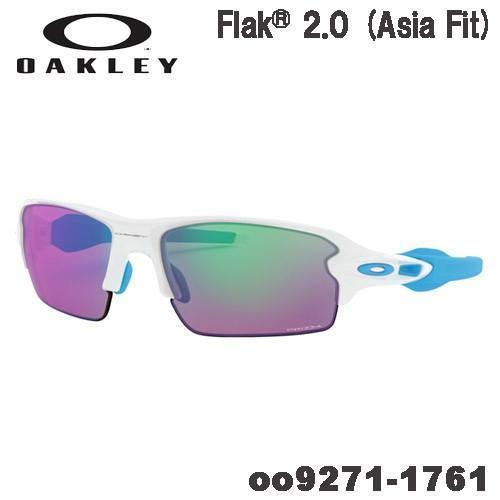 オークリー サングラス FLAK 2.0 prizm golf アジアフィット ゴルフ OAKLEY oo9271-1761 正規販売特約店