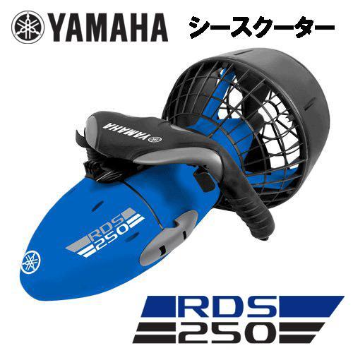 ヤマハ シースクーター 水中スクーター YAMAHA RDS250 水深30m 時速4km