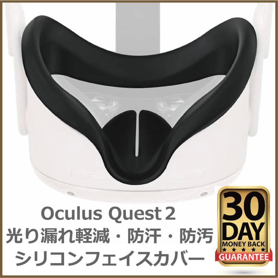 Oculus Quest 2専用 シリコンフェイスカバー フェイスマスク アイマスク 装着感の向上 防汗 遮光効果 汚れ対策 売れ筋 激安価格と即納で通信販売 パッド 光漏れ軽減
