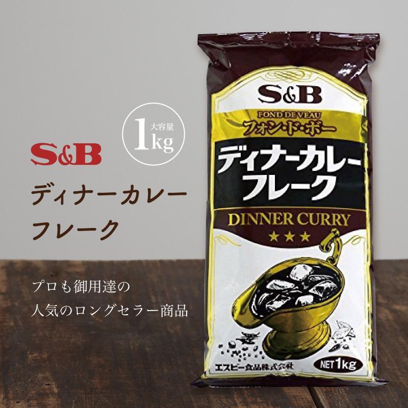爆安 ディナーカレーフレーク フォン ド 正規激安 ボー S エスビー食品 1kg B