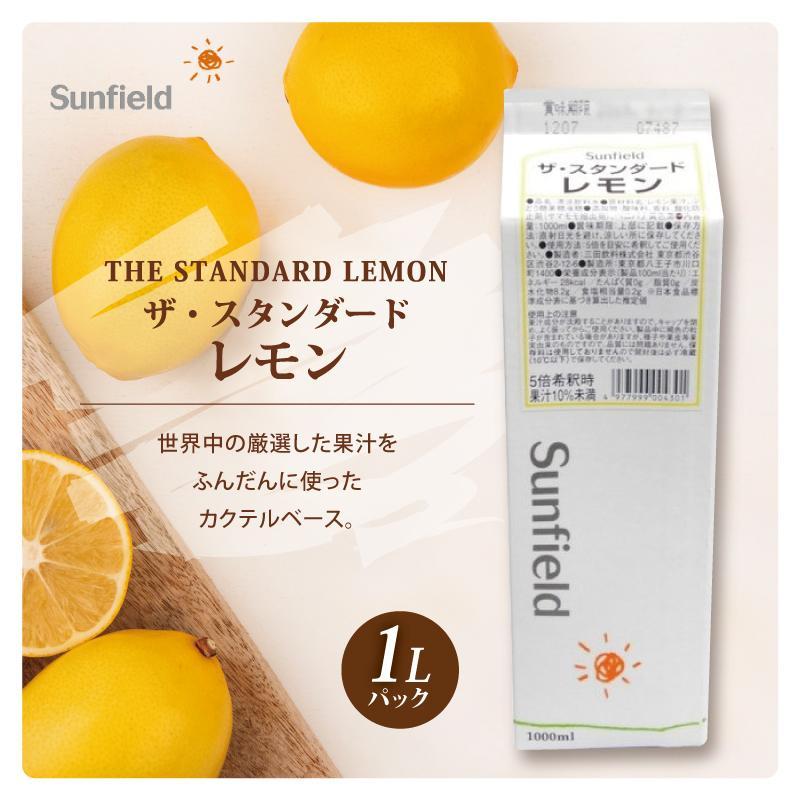 ※■お買い得祭り ■※ ザ スタンダードレモン 果汁10%未満 三田 5倍希釈 1L 100%品質保証! 全国どこでも送料無料